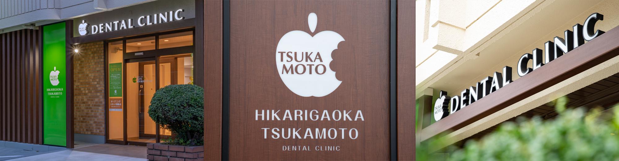 クリニック 塚本 歯科